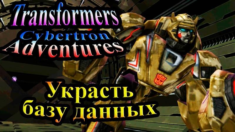 Трансформеры Приключения на Кибертроне Cybertron Adventures часть 2 Украсть базу данных