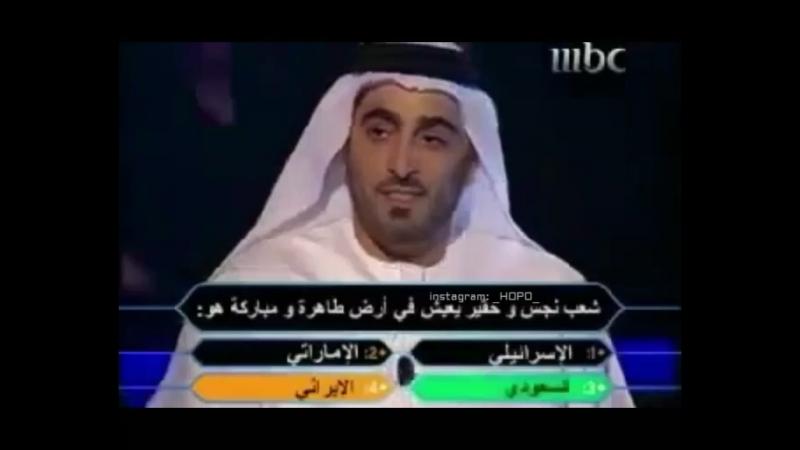حتما این سوسمار خورو ببینید میگن مردم بی شعور در سرزمین مقدس عربه میزنه ایران ولی جواب صحیح روشن میشه عربستان چه حالی داد