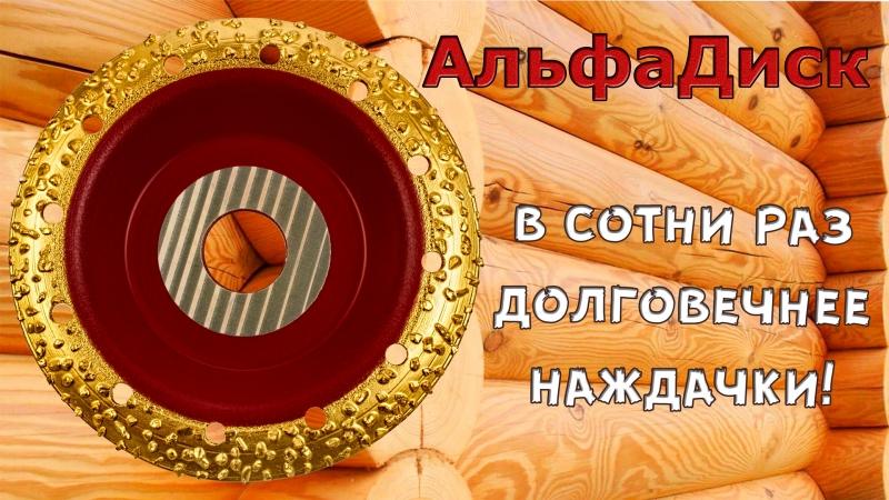 АльфаДиск обдирочно-шлифовальный диск с победитовой крошкой