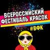 Всероссийский фестиваль красок — Краснодар