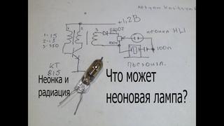 Простейший счетчик Гейгера или детектор радиации на неоновой лампе.
