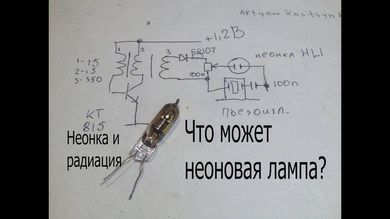 Простейший счетчик Гейгера или детектор радиации на неоновой лампе