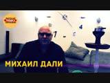 Привет от Михаила Дали
