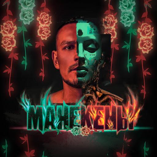 Luxor альбом Манекены (feat. marie___marie)