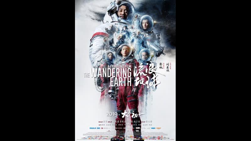 AniDub The Wandering Earth 2 02 11 Блуждающая Земля Voron Trina D