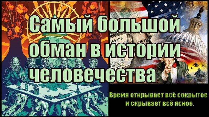 Вячеслав Котляров Самый большой обман в истории человечества.