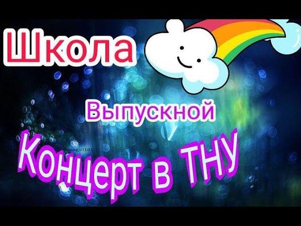 Vlog НАЗАД В ШКОЛУвыпускной КОНЦЕРТ В ТНУЯ это люблю))