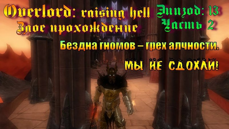 Overlord Raising Hell Злое Прохождение №13 Часть 2 Глюки крики и гномья яма Конец серии