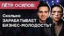 ПЕТР ОСИПОВ как Бизнес Молодость зарабатывает миллиарды Про бизнес секреты Осипова Тинькова