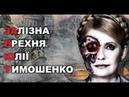 Залізна брехня Юлії Тимошенко