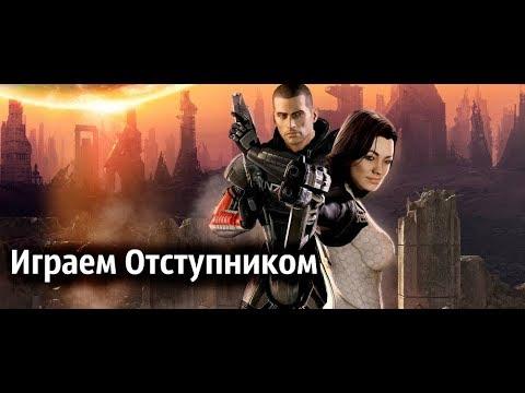 Прохождение Mass Effect 2. Вербуем Тали и убийцу. Лиара. Поиск Серого посредника.. 5