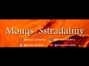MOUQS Карты деньги 2 ствола svk/mouqssstradalniy