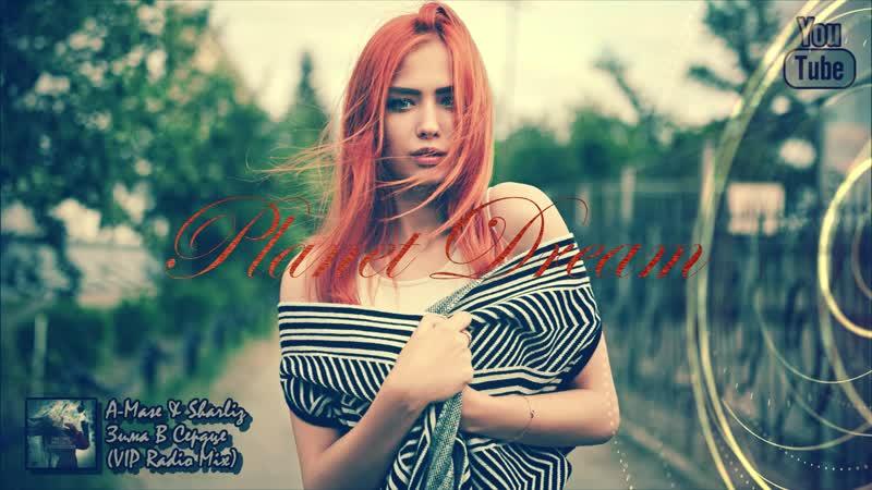 A-Mase Sharliz - Зима В Сердце (VIP Radio Mix)
