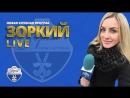 Новая клубная программа от Зоркий ТВ