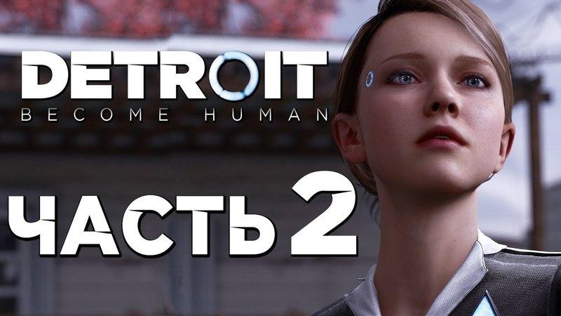 Прохождение DETROIT: Become Human — Часть 2: АНДРОЙД-ДОМРАБОТНИЦА КЭРА!