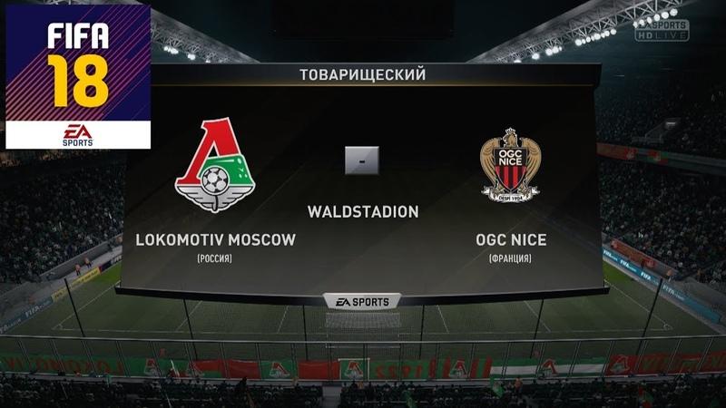 FIFA 18 - ПРОГНОЗ│116 ЛИГА ЕВРОПЫ 2018│ЛОКОМОТИВ - НИЦЦА Lokomotiv - Nice