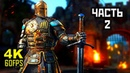 For Honor, Прохождение Без Комментариев - Часть 2: Легион Черного Камня [PC | 4K | 60FPS]