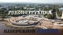 Реконструкция набережной АМУРА