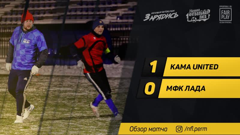 Обзор матча Kama United - МФК Лада | Осенний Сезон НФЛ | 20 ноября