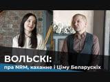 Вольскі: пра NRM, каханне і Ціму Беларускіх / Лявон Вольский: про NRM, любовь и Тиму Белорусских