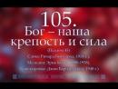 105_Бог наша крепость и сила