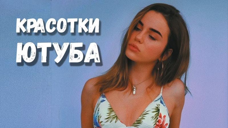 Топ 3 самых желанных девушек русского ютуб | Топ самых сексуальных ютуберш