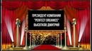 Высотков Дмитрий Михайлович Ролик 16 02 2019 visotcov l_zhegalova perfectorganics mlm biznes президент этика наставник