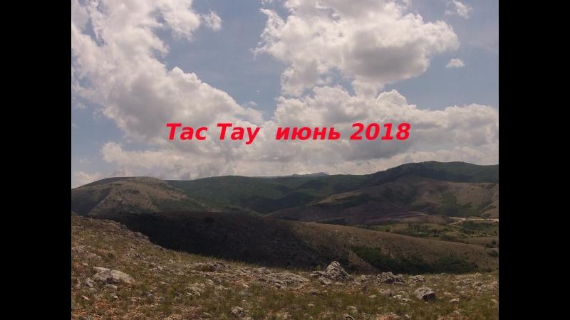 Тас_Тау_1