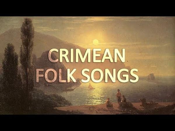 Лучшие крымскотатарские народные песни Сборник1 The best of Crimean Tatar folk songs Part 1