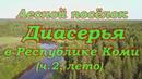 Таёжный посёлок Диасерья в Республике Коми. Российская глубинка.Съёмки с квадрокоптера