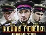 ВОЕННАЯ РАЗВЕДКА Западный фронт 3 серия