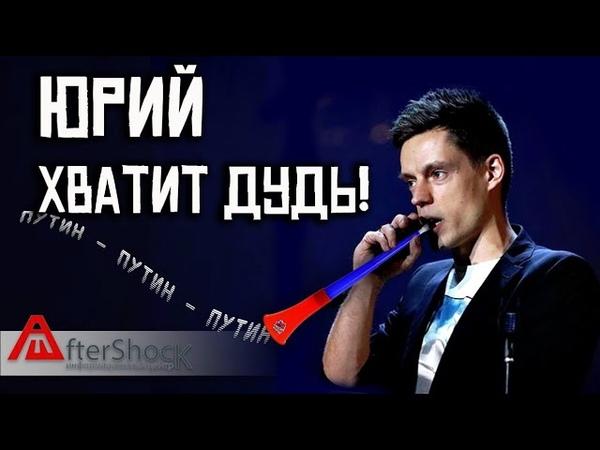 Видеообзор о Юрие Дуде. Про политику лучше ему не говорить.