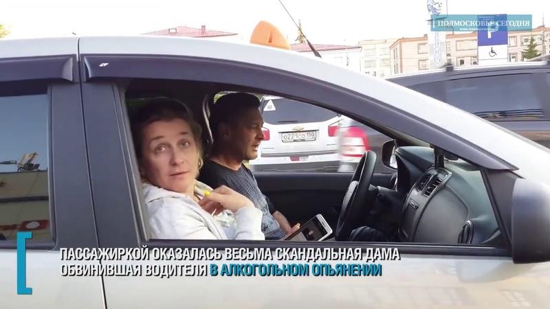Клиентка-скандалистка такси представилась сотрудницей Белого дома - Подмосковье 2018 г.