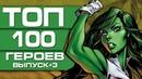 Топ 100 героев комиксов. Выпуск 3