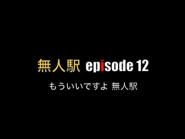 無人駅 もういいですよ episode 12 東武鉃道 剛志駅