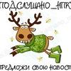 Подслушано: Новоуткинск,Прогресс,Кузино.