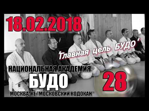 NA BUDO N 28 JUJUTSU ALEXANDER GRACHEV 4 DAN