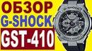 Обзор Casio G-Shock GST-410 инструкция модуль 5553