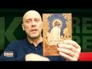 Alain Soral présente Jésus Christ Sa vie Sa passion Son triomphe d'Augustin Berthe
