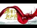 电影《厉害了,我的国》 Amazing China CCTV