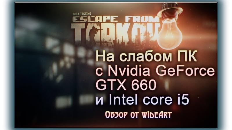 Escape from Tarkov (Побег из таркова) на слабом ПК с Nvidia GeForce GTX 660 и Intel core i5