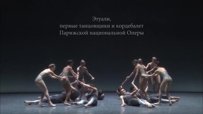 OnP балет: Тьерре, Шехтер, Перес, Пайт