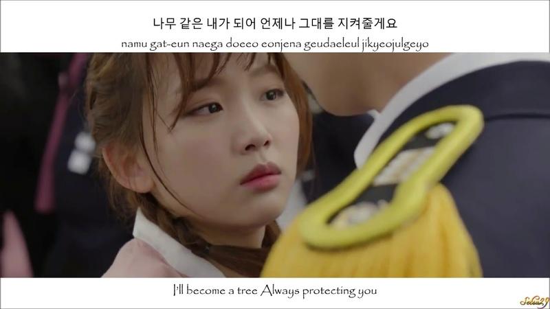 [Приди и обними меня OST] Yang Yoseob- Tree