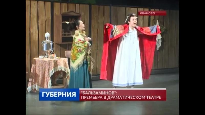 Премьеры ивановского драмтеатра от Бальзаминова до стриптизёров