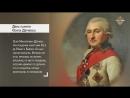 День памяти Осипа Дерибаса — испанский дворянин по происхождению, русский военный и государственный деятель. Основатель Одесск