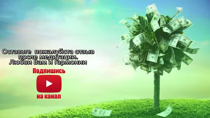 Открытие Денежного Потока _ Самая Лучшая Медитация на Деньги _ Я Самый Богатый Человек 💰💰💰🙏😇