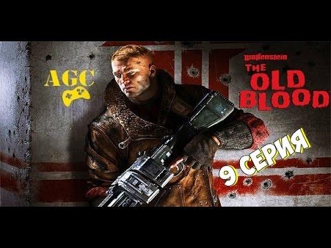 Wolfenstein The Old Blood - 9 серия ( раскопки финал )