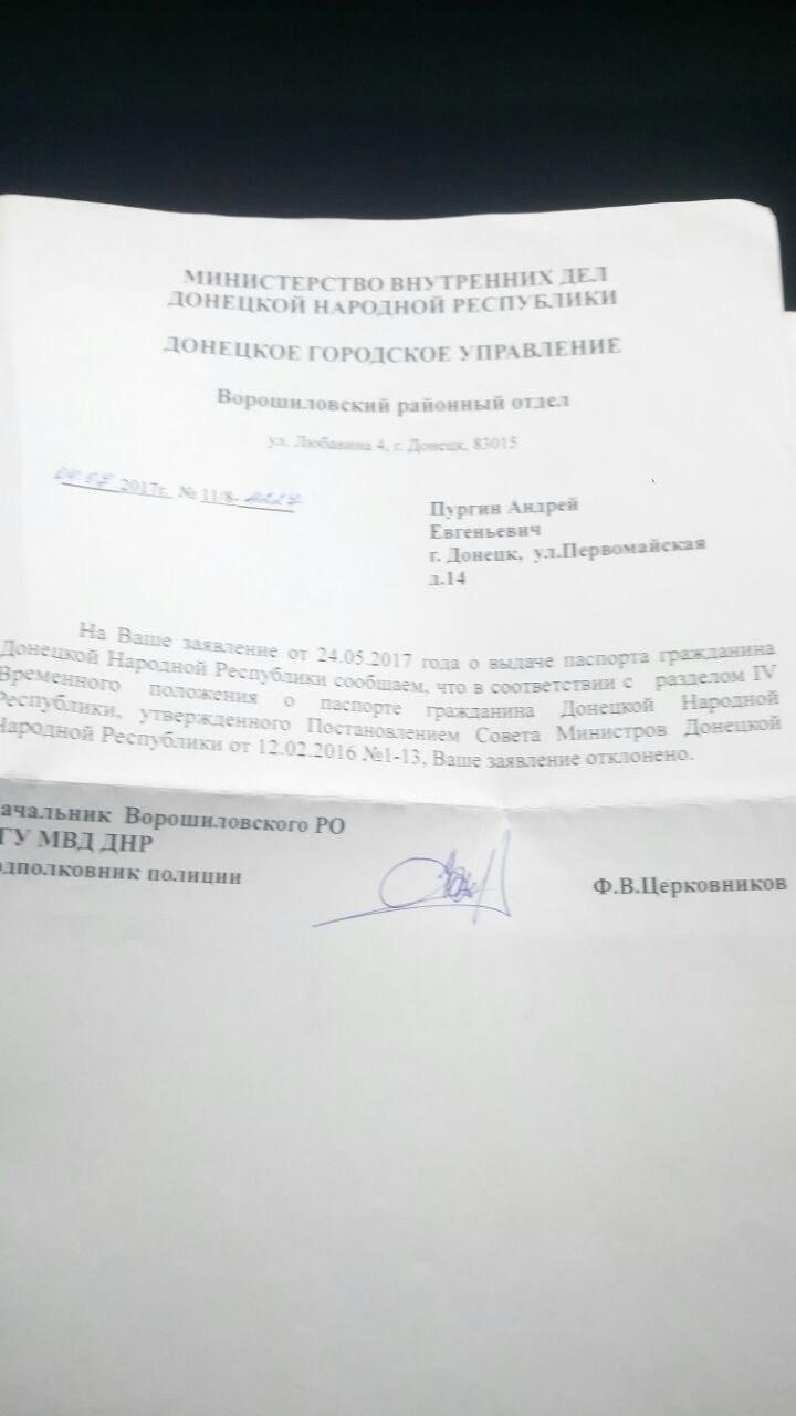 """Одному із засновників т.з """"ДНР"""" відмовили у громадянстві псевдореспубліки"""