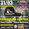 31/03 | БОЛЬШАЯ РОК-АКУСТИКА | 8 ЛЕТ МЕДИАНЕ-69