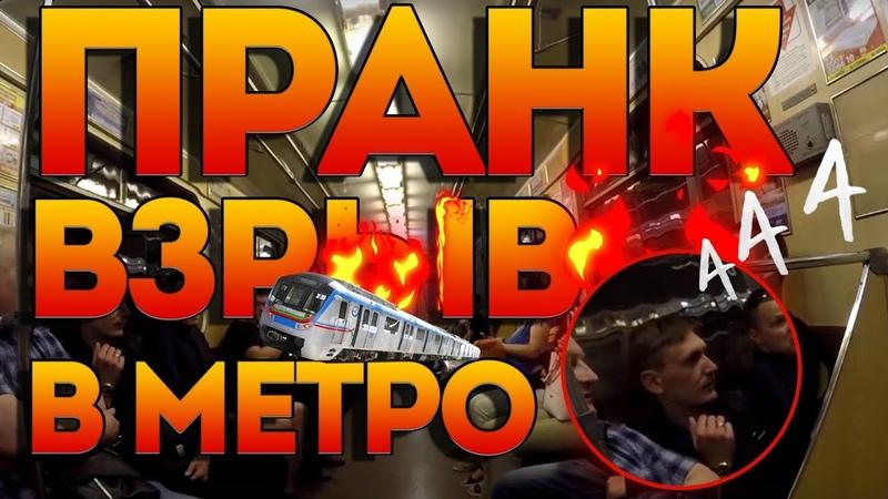 Жесткий Пранк: Взрыв в Метро. Люди подскакивают со своих мест